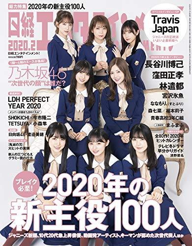 日経エンタテインメント! 2020年 02 月号【表紙: 乃木坂46】