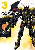 機動戦士ガンダムSEED ASTRAY Re: Master Edition(3)<機動戦士ガンダムSEED ASTRAY Re: Master Edition> (角川コミックス・エース)