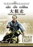 大脱走 (アルティメット・エディション) [DVD]