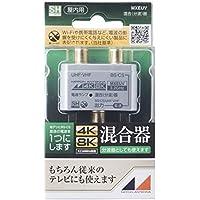 日本アンテナ 屋内用混合分波器 シールド型 4K8K対応 出力端子-BS・CS入力端子間電流通過型 MXEUV