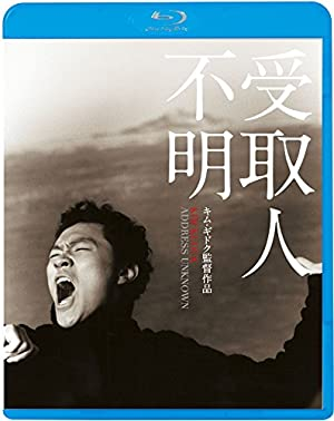 受取人不明 [Blu-ray]