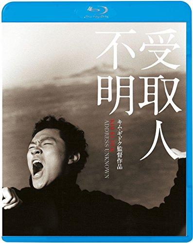 受取人不明[Blu-ray/ブルーレイ]