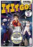NHKテレビ エイエイGO!  2019年 2月号 [雑誌] (NHKテキスト)