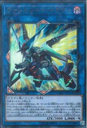 【シングルカード】CYHO)ヴァレルソード・ドラゴン/リンク/ウルトラ/CYHO-JP034