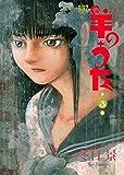 羊のうた (3) (バーズコミックス)