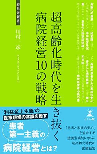 超高齢化時代を生き抜く病院経営10の戦略 (経営者新書)の詳細を見る