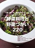 野菜料理と野菜づかい220: 和・洋・中 野菜がおいしいといわれるシェフたちの