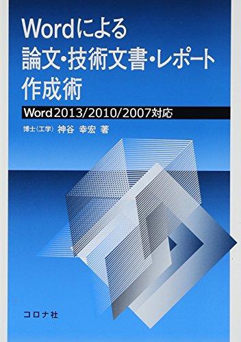 Wordによる論文・技術文書・レポート作成術―Word2013/2010/2007対応の詳細を見る