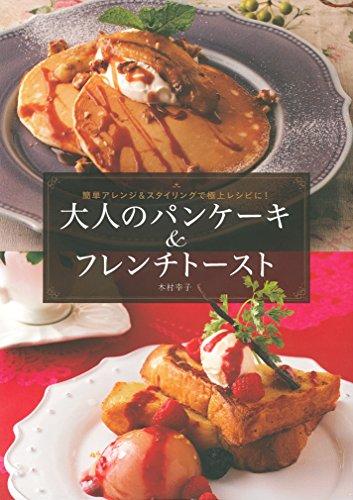 大人のパンケーキ&フレンチトースト