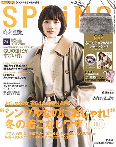 SPRiNG(スプリング) 2017年 2 月号