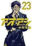 アオアシ (23)