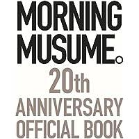 モーニング娘。 20周年記念オフィシャルブック