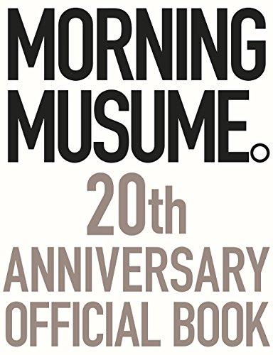モーニング娘。 20周年記念オフィシャルブック...