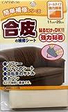 CAPTAIN88 合皮の補修シート 11×20cm【COL.4オフホワイト】 CP-187