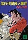 流行作家殺人事件 (講談社文庫)