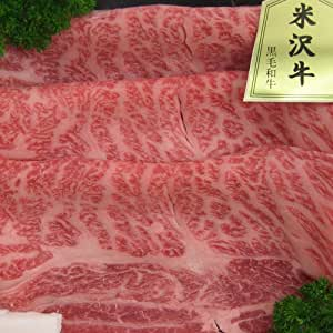山形県産 米沢牛 サーロインスライス(A5ランク) 300g [クール配送]