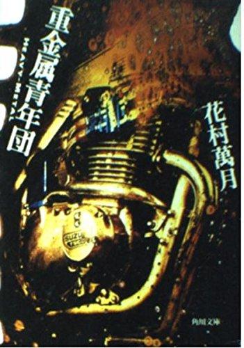 重金属青年団 (角川文庫)の詳細を見る