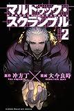 マルドゥック・スクランブル(2) (講談社コミックス)