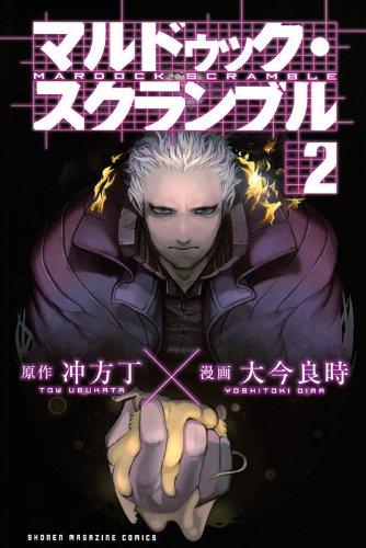 マルドゥック・スクランブル(2) (講談社コミックス)の詳細を見る