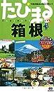 たびまる 箱根 (旅行ガイド)