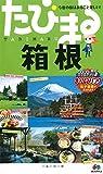 たびまる 箱根 (国内 | 観光 旅行 ガイドブック)
