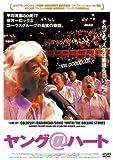 ヤング@ハート[DVD]
