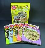 わくわく!探検 れきはく日本の歴史(全5巻セット)