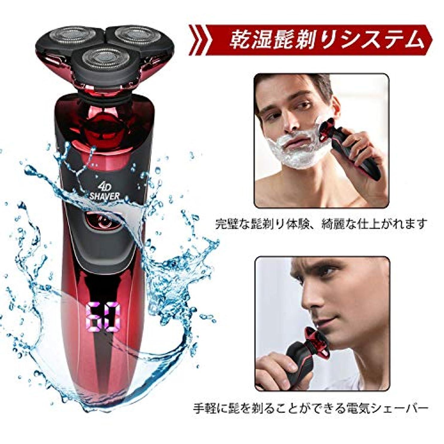 4in1多機能 3枚刃 回転式シェーバー IPX7防水鼻毛カッター/洗顔ブラシ 乾湿両用 LEDディスプレイ 切れ味最高 安全ロック機能