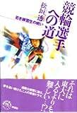 競輪選手への道―若き練習生の戦い (オフサイド・ブック四六スーパー)