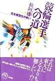 競輪選手への道—若き練習生の戦い (オフサイド・ブック四六スーパー)