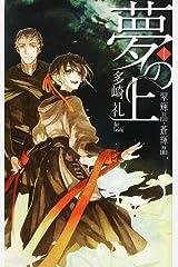 夢の上1 翠輝晶・蒼輝晶 (C★NOVELSファンタジア) Kindle版