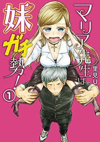 マリア先生は妹ガチ勢! 1巻 (デジタル版ヤングガンガンコミックス)の詳細を見る