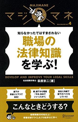 職場の法律知識を学ぶ! Kindle版