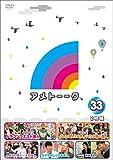 アメトーーク! DVD 33 (特典なし)の画像