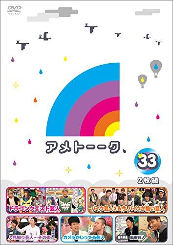 ハチミツ二郎 アメトーーク! DVD 33 (特典なし)