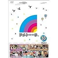アメトーーク! DVD 33