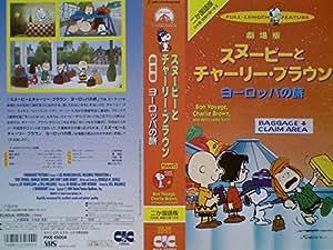 スヌーピーとチャーリー・ブラウン「ヨーロッパの旅」【劇場版】【二ヵ国語版】 [VHS]