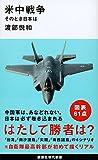 米中戦争 そのとき日本は (講談社現代新書) -