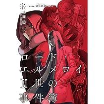ロード・エルメロイII世の事件簿8 case.冠位決議(上)【書籍】
