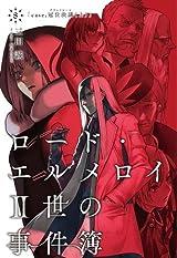 三田誠・Fateスピンオフ「ロード・エルメロイII世の事件簿」第8巻8月発売