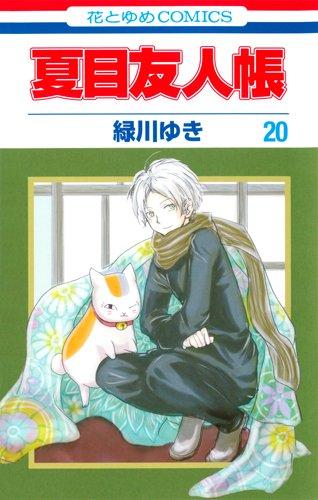 夏目友人帳 20 (花とゆめCOMICS)の詳細を見る