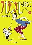 フイチンさん / 上田 としこ のシリーズ情報を見る