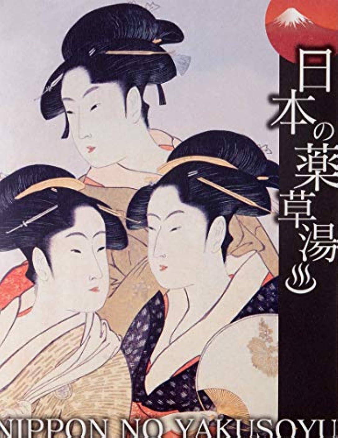 虹またはカーペット日本の薬草湯 當時三美人