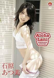 石原あつ美 Aloha lani [DVD]