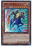 遊戯王 DOCS-JP019-SR 《疾走の暗黒騎士ガイア》 Super (¥ 200)