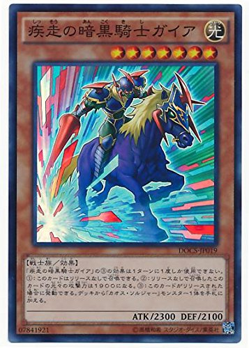 遊戯王OCG 疾走の暗黒騎士ガイア スーパーレア DOCS-JP019-SR