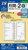 レイメイ藤井 ダヴィンチ 手帳用リフィル 2018年 12月始まり マンスリー 聖書 リスト DR1819