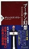 プーチン幻想 「ロシアの正体」と日本の危機 (PHP新書) 画像