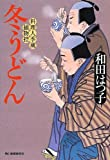 冬うどん 料理人季蔵捕物控 (時代小説文庫)