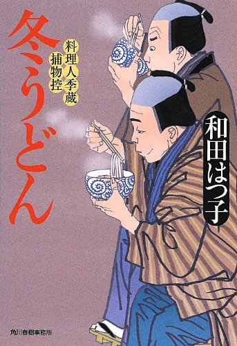 冬うどん 料理人季蔵捕物控 (時代小説文庫)の詳細を見る